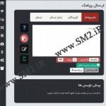 صفحه ارسال پیامک نسخه گوشی و تبلت در سامانه ونسی