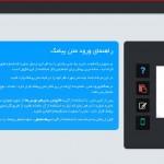 صفحه ارسال پیامک نسخه عریض و برای سیستمهای خانگی در سامانه ونسی