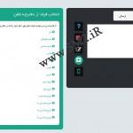 صفحه ارسال پیامک در سامانه ونسی